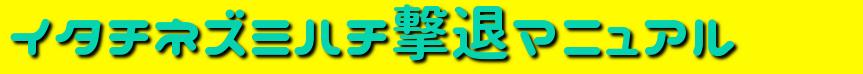 イタチネズミハチ撃退マニュアル